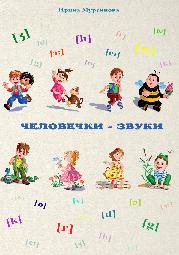 Обложка книги И. А. Мурзиновой