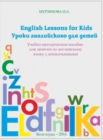 Пособие по английскому для дошкольников